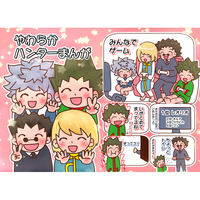 Doujinshi - Hunter x Hunter / Gon & Kurapika & Killua (やわらかハンターまんが) / ゆっきん