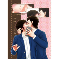 [Boys Love (Yaoi) : R18] Doujinshi - Novel - Ace of Diamond / Sanada Shunpei x Todoroki Raichi (倖せのフォーカス) / スノーしょこら