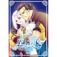 [Boys Love (Yaoi) : R18] Doujinshi - Omnibus - The Heroic Legend of Arslan / Daryun x Arslan (空に瞬く) / Neru Neru