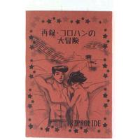 Doujinshi - Jojo Part 4: Diamond Is Unbreakable / Rohan & Jyosuke (再録 コロハンの大冒険) / TRIP  GLIDE