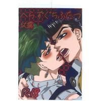 [Boys Love (Yaoi) : R18] Doujinshi - Jojo Part 4: Diamond Is Unbreakable / Jyosuke x Rohan (へらずぐちふたつ仗露) / PRASTIC SCHALE