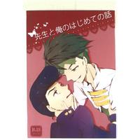 [Boys Love (Yaoi) : R18] Doujinshi - Jojo Part 4: Diamond Is Unbreakable / Rohan x Jyosuke (先生と俺のはじめての話) / ルテニズム