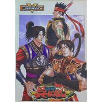 Doujinshi - Dynasty Warriors / All Characters (三國戦隊シリーズ江東戦隊呉レンジャー) / B-COURAGE