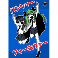 Doujinshi - GIRLS-und-PANZER / Anchovy (パンツァーフォーエヴァー) / Nothing Heals