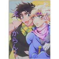 Doujinshi - Jojo Part 2: Battle Tendency / Joseph x Caesar (お前の気持ちが全然わからん) / Seimaijo