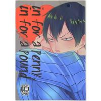 [Boys Love (Yaoi) : R18] Doujinshi - Yowamushi Pedal / Shinkai x Arakita (in for a penny in for a pound) / riot17