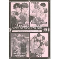 Boys Love (Yaoi) Comics - Yuuutsu na Asa (Blue Morning) (Chara Birthday Fair 2017 III) / Hidaka Shouko & Sagano & London Pariko & Rin Teku