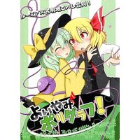Doujinshi - Anthology - Touhou Project / Koishi & Rumia (よいやみポリグラフ!) / 火豆式