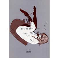 Doujinshi - Anthology - Love Live (never my love) / Kasshi- & くんぷーまる