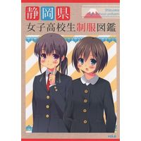 Doujinshi - Illustration book - 静岡県女子高校生制服図鑑 vol.6 / PERFECT SEA