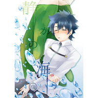 [Boys Love (Yaoi) : R18] Doujinshi - Novel - Fate/Grand Order / Edmond Dantes x Gudao (静かの海) / 虜ロール3号
