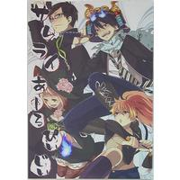 Doujinshi - Blue Exorcist / All Characters (サムライあーるぴぃじぃ 1) / Crash Rush