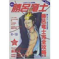 [Boys Love (Yaoi) : R18] Doujinshi - Anthology - Blue Exorcist / Renzo x Suguro (週刊 勝呂竜士) / かしわもち