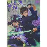 Doujinshi - Blue Exorcist / Yukio x Rin (Self-satisfaction) / 鬼瓦土建