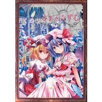 Doujinshi - Illustration book - Touhou Project / Remilia & Flandre (ふあんたずむ) / Primitivo/ZINFANDEL