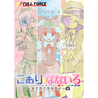 Doujinshi - Touhou Project / Alice Margatroid x Cirno (こおりとなないろ〜キミガミタセカイ) / FULL FORCE