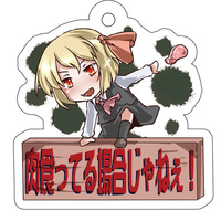 Key Chain - Touhou Project / Rumia