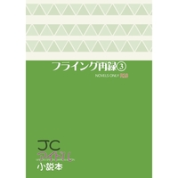 [Boys Love (Yaoi) : R18] Doujinshi - Novel - Omnibus - Jojo Part 2: Battle Tendency / Joseph x Caesar (フライング再録3) / こいぬと毬