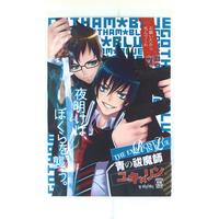 [Boys Love (Yaoi) : R18] Doujinshi - Blue Exorcist / Renzo x Rin (夜明けはぼくらを襲う) / Vinyl pink