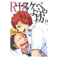 [Boys Love (Yaoi) : R18] Doujinshi - Anthology - Blue Exorcist / Renzo x Suguro (スケベしようや坊。 *合同誌) / AK-five