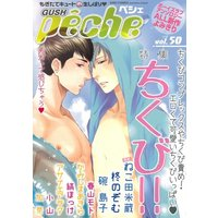 Boys Love (Yaoi) Comics - GUSH COMICS (○)GUSH peche vol.50 特集 ちくび!! / ねこ田米蔵) / Hiiragi Nozomu & Nekota Yonezou & Kana & Wan Shimako & 碗島子