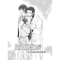 Doujinshi - Any Objections? 何でも屋の設定資料集 / emashino