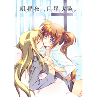 Doujinshi - Novel - Compilation - Magical Girl Lyrical Nanoha / Nanoha x Fate (朝モ昼モ夜モ、月モ星モ太陽モ。) / Fukuya