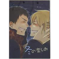 Doujinshi - Novel - Blue Exorcist / Juzo x Renzo (冬の楽しみ) / 上下