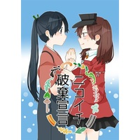 Doujinshi - Kantai Collection / Ryujyou & Houshou (ニコイチ破棄宣言) / 馬小屋