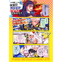 Doujinshi - Fate/Grand Order / Lancer (Fate/stay night) x Archer (Fate/stay night) (実録!?カルデア(秘)レポおかわり!) / Altopia