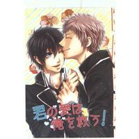 Doujinshi - Blue Exorcist / Renzo x Rin (君の愛は俺を救う) / Praly