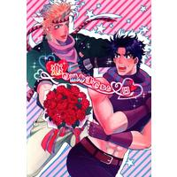 Doujinshi - Jojo Part 2: Battle Tendency / Joseph x Caesar (恋の融解まであと日) / 百景