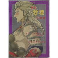 Doujinshi - Dynasty Warriors / Kannei x Ling Tong (月刊甘凌 11月号) / Conpeitou