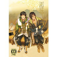 [Boys Love (Yaoi) : R18] Doujinshi - Dynasty Warriors / Xu Shu x Fa Zheng (正迂仲) / ネオン杏仁