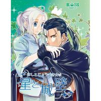 [Boys Love (Yaoi) : R18] Doujinshi - The Heroic Legend of Arslan / Daryun x Arslan (星と城壁) / 蒼庵