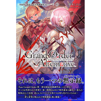 Doujinshi - Novel - Fate/Grand Order / Mash Kyrielight (Grand Order/Alternative) / アセティック・シルバー