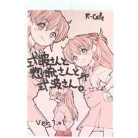 Doujinshi - Evangelion / All Characters & Asuka (式波さんと惣流さんと式波さん。 ver.3.01) / Rカフェ