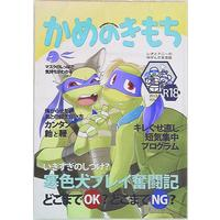 [Boys Love (Yaoi) : R18] Doujinshi - Anthology - Mutant Ninja Turtles (かめのきもち *合同誌) / special+spec