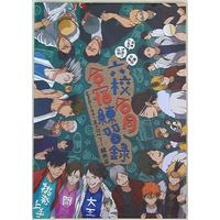 Doujinshi - Anthology - Haikyuu!! / All Characters (六校合同合宿練習録 合同誌) / ES plus