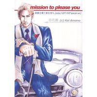 "[Boys Love (Yaoi) : R18] Doujinshi - mission to please you 寂寞を棄て春を待ち extra;""""LEFT EYE""""special ver. / 百花園"
