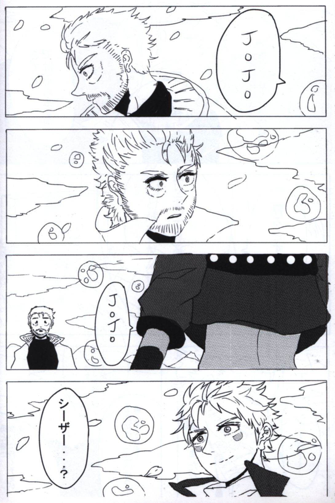 Doujinshi - Jojo Part 2: Battle Tendency / Caesar x Joseph (Everyday) / さめれど