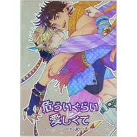 Doujinshi - Anthology - Jojo Part 2: Battle Tendency / Caesar & Joseph (危ういぐらい愛しくて *ジョセフ×シーザーアンソロジー) / Cheerio