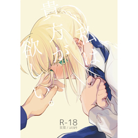 [NL:R18] Doujinshi - Fate/stay night / Saber x Shirou Emiya (私は貴方が欲しい。) / あたまお花畑