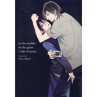 Boys Love (Yaoi) Comics - Caste Heaven (Heaven of School Caste) (【特典冊子】in the middle of the game) / Ogawa Chise