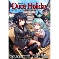 Doujinshi - GIRLS-und-PANZER / Carpaccio (Duce Holiday ~統帥の休日~) / 注文の多い製麺所