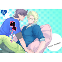 [Boys Love (Yaoi) : R18] Doujinshi - Jojo Part 2: Battle Tendency / Joseph x Caesar (我慢はひつよう) / PAPILLON