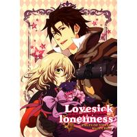 Doujinshi - Tales of Xillia / Alvin x Elise (Lovesick loneliness) / HONEY CANON
