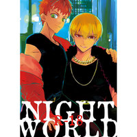 [Boys Love (Yaoi) : R18] Doujinshi - Fate/stay night / Gilgamesh x Shirou Emiya (NIGHTWORLD) / どくぬま
