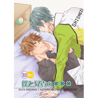 [Boys Love (Yaoi) : R18] Doujinshi - Manga&Novel - Anthology - High Speed! / Ikuya x Natsuya (僕と兄貴のxxx) / B37