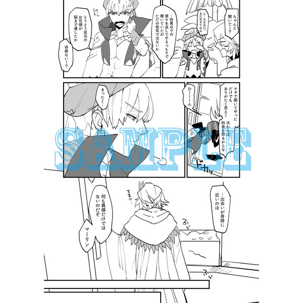 [Boys Love (Yaoi) : R18] Doujinshi - Fate/Grand Order / Merlin (Fate Series) x Romani Archaman (お前の話はきいてないけど) / どくぬま